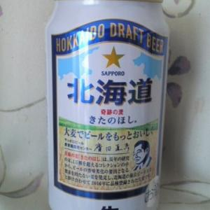 SAPPORO限定醸造「北海道 奇跡の麦きたのほし」なぜかちょっとお安かったしビールテイストとか書いてあるので