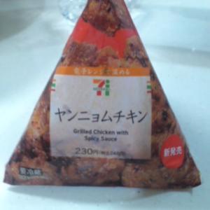 セブンの三角パックシリーズ「ヤンニョムチキン」 辛い麻辣チキン・甘いヤンニョムチキン、好きなのは…