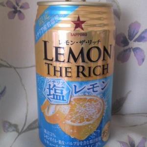 「レモン・ザ・リッチ 限定 シチリア塩レモン」 記憶が怪しいので本能に従う。