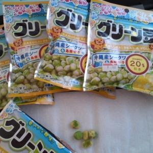 前回食べた「グリーン豆 沖縄産シークワーサー&島唐辛子味」をこのように
