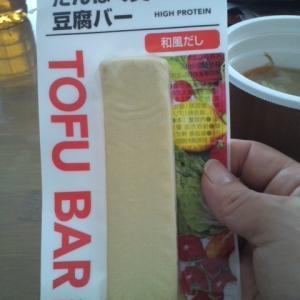 「たんぱく質10gの豆腐バー」セブンで見つけた豆腐スティック。