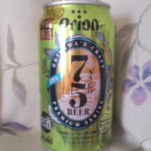 オリオン「75BEER IPA」名護ビールのシークワーサーバージョン