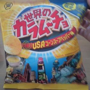 コイケヤ「世界のカラムーチョ U.S.A.コーンスープペッパー味」コーンスープのどこをどうしたら辛くなるというのか。