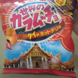 コイケヤ「世界のカラムーチョ タイのホットチリ味」 タイは去年もあったよな?