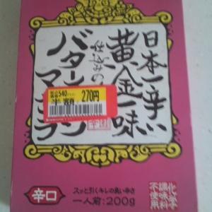 「日本一辛い黄金一味仕込みのバターチキンマサラ」は日本一辛いかどうか?