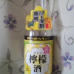 清洲城信長 鬼ころし「檸檬酒」 たしかに類似商品中酸味はダントツ!