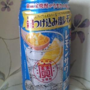 「寶 極上レモンサワー 新!つけ込み塩レモン」 もうナニがナニやら。