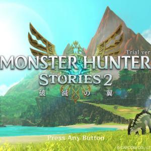 モンスターハンターストーリーズ2~破滅の翼~【体験版】