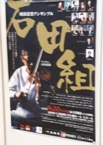 今週のあれやこれ・ 硬派弦楽アンサンブル聴きに行ってきました