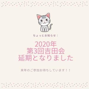 ★2020年第3回吉田会お休みです!