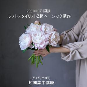 ★【2021年9月開講】フォトスタイリスト2級ベーシック講座