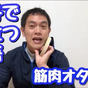 筋肉オタクが、海外ですぐに使う英語とは?【ラララ 英語講座】