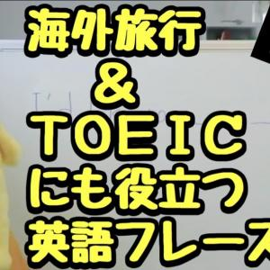 TOEICにも海外旅行にも役立つ英語プレーズ!【ラララ 英語講座】