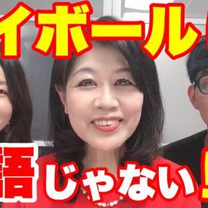 【動画視聴ありがとうございます】ハイボールは英語じゃない!