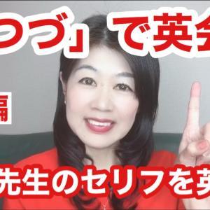 【恋つづ8話】天堂先生の胸キュンのセリフを英語で