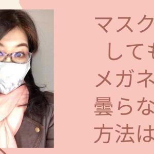 マスクをしてもメガネが曇らない方法は?