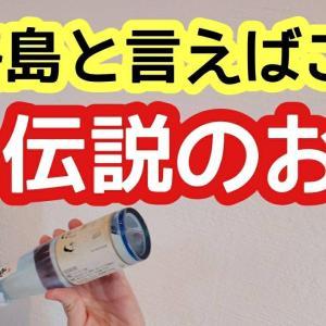 【特別動画!】淡路島の伝説のお酒