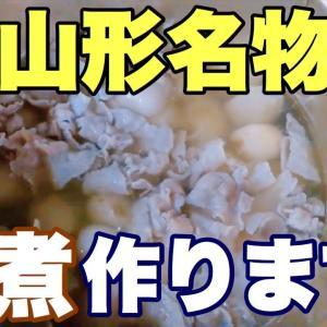 【動画でご紹介】山形の名物 芋煮!