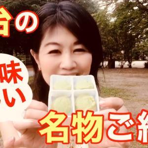 動画で仙台の美味しい名物のご紹介!
