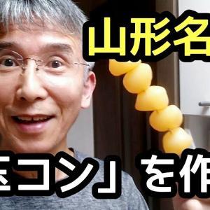 【動画】山形名物 玉こんにゃく料理!