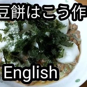 【動画】納豆餅はこう作る in English