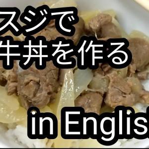 【動画】牛すじで牛丼を作る in English