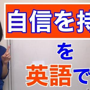 【動画】「自信を持つ」を英語で言うと?