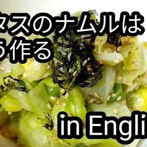 【動画】レタスのナムルはこう作る in English