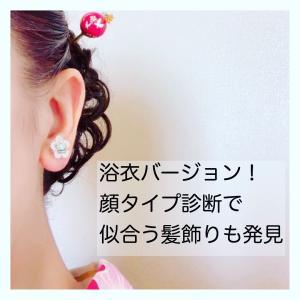 ★『顔タイプ診断』で似合う髪飾り(かんざし)も発見!★