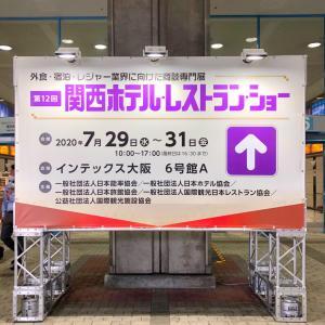 ★関西ホテル・レストランショー終了〜企画打ち合わせ★