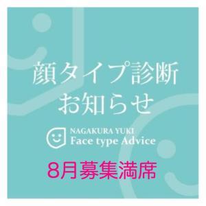 ★顔タイプ診断 8月募集満席★