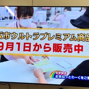 ★東大阪市ウルトラプレミアム商品券★