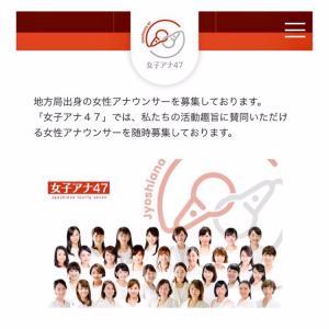 ★地方創生『女子アナ47』加入★