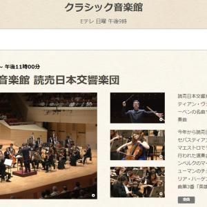 8月18日♪ヴァイグレ氏『英雄』他「クラシック音楽館」
