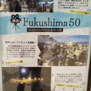 Fukushima 50 ロケ地