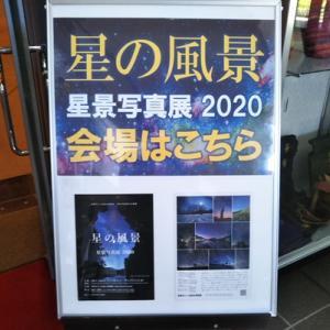 星景写真展2020