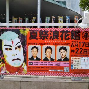 まつもと大歌舞伎 『夏祭浪花鑑』  2