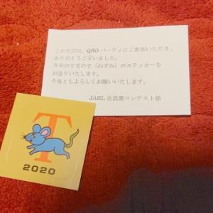 QSOパーティー2020に参加しました