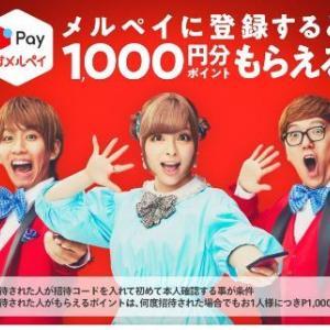 【本人確認だけで1000円分獲得】メルペイのキャンペーンが復活