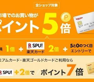 【楽天ふるさと納税】買い回り10倍+楽天カード決済5倍