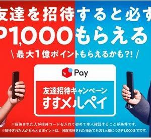 本人確認だけでもれなく1,000円!メルペイ友達紹介キャンペーン