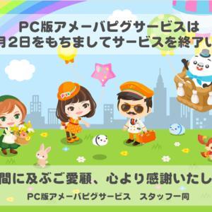 PC版アメーバピグサービス終了…サヨ~ナラ~(;д;)ノ