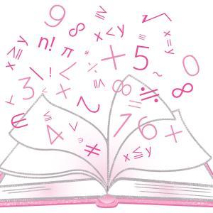 数秘をとおして人生を読み解いていくと納得して人生をいきていけるようになる。
