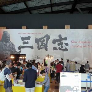 九州国立博物館で「三国志展」を楽しむ