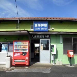 九州最東端の駅、浅海井でイルカに出合った。