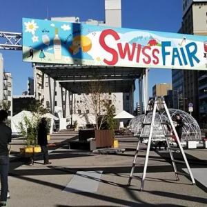 祝祭の広場でスイスフェア