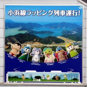 敦賀街歩きで歴史にふれる