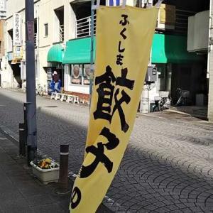 福島で円盤餃子を堪能。