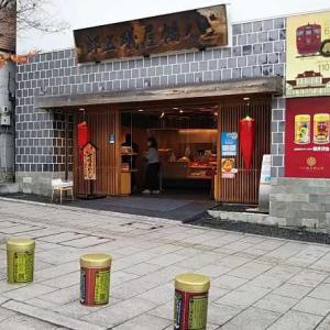 八幡屋磯五郎本店で七味唐辛子