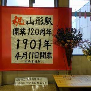 山形県旧県庁舎 「文翔館」を訪ねて